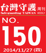第150期台灣守護周刊-台灣e新聞