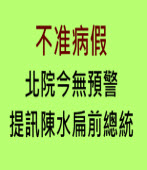 不准病假 北院今無預警提訊陳水扁前總統 -台灣e新聞