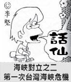 「話仙」專欄:海峽對立之二  第一次台灣海峽危機── 一江山•大陳•核武的可能使用 -◎李堅-台灣e新聞