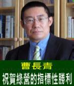 曹長青:祝賀綠營的指標性勝利- 台灣e新聞