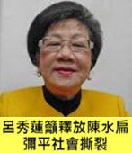 呂秀蓮籲釋放陳水扁 彌平社會撕裂- 台灣e新聞