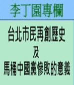 台北市民再創歷史及馬桶中國黨慘敗的意義 -◎李丁園- 台灣e新聞