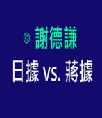 日據 vs. 蔣據 -◎ 謝德謙  -台灣e新聞