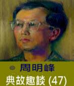 典故趣談(47) 鎮壓與屠殺  -◎周明峰  - 台灣e新聞