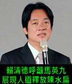 賴清德呼籲馬英九 展現人道釋放陳水扁- 台灣e新聞