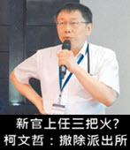 新官上任三把火?  柯文哲:撤除派出所 -台灣e新聞