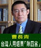 曹長青:台灣人用選票「除四害」 - 台灣e新聞