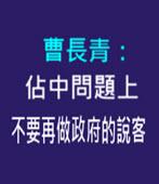 曹長青:佔中問題上不要再做政府的說客  -台灣e新聞