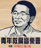 青年救扁總動員 世界人權日音樂會首登場 -台灣e新聞