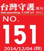 第151期台灣守護周刊-台灣e新聞