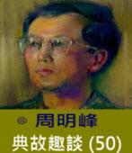 典故趣談(50) 勦殺的策略 -◎周明峰 - 台灣e新聞