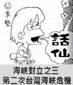 「話仙」專欄:海峽對立之三  第二次台灣海峽危機 ── 八二三炮戰-◎李堅-台灣e新聞