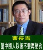 曹長青:請中國人以後不要再絕食  -台灣e新聞