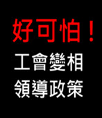 I-Voting真可行?勞動局長自己選? - 台灣e新聞