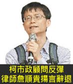 柯市政顧問反彈 律師詹順貴揚言辭退 - 台灣e新聞