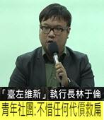 青年社團:不惜任何代價救扁  -台灣e新聞