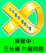 〈陳致中 : 三分鐘 六個問題 - 台灣e新聞