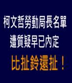 柯文哲勞動局長名單 遭質疑早已內定 比扯鈴還扯!  - 台灣e新聞