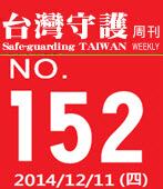 第152期台灣守護周刊-台灣e新聞