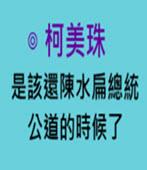 是該還陳水扁總統公道的時候了 -◎柯美珠 - 台灣e新聞