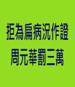 拒為扁病況作證 周元華罰三萬 -台灣e新聞