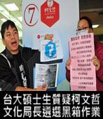 台大碩士生 質疑柯文哲文化局長遴選黑箱作業- 台灣e新聞
