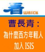 曹長青:為什麼西方年輕人加入 ISIS  - 台灣e新聞