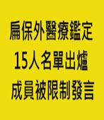 扁保外醫療鑑定15人名單出爐 成員被限制發言- 台灣e新聞