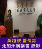 黃越綏曹長青北加州演講會實況-台灣e新聞