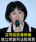 沒有遴選是酬庸 姚立明妻列法務局長- 台灣e新聞