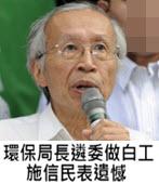 環保局長遴委做白工 施信民遺憾- 台灣e新聞