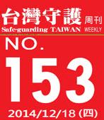 第153期台灣守護周刊-台灣e新聞
