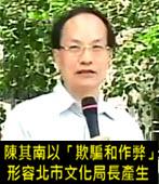 陳其南在公開信以「欺騙和作弊」形容北市文化局長產生-台灣e新聞