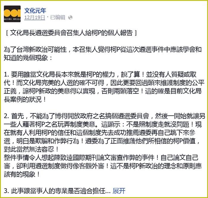陳其南在公開信以「欺騙和作弊」形容北市文化局長產生