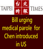 Bill urging medical parole for Chen introduced in US -台灣e新聞