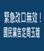 緊急改口無效!國民黨告定周玉蔻-台灣e新聞