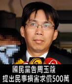 國民黨告周玉蔻 提出民事損害求償500萬 - 台灣e新聞