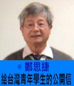 給台灣青年學生的公開信 -◎ 鄭思捷  - 台灣e新聞