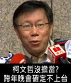 柯文哲沒擔當? 跨年晚會確定不上台- 台灣e新聞