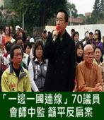 「一邊一國連線」70議員會師中監 籲平反扁案- 台灣e新聞