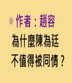 為什麼陳為廷不值得被同情?-◎ 作者:趙容 -台灣e新聞