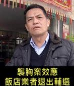 襲胸案效應 飯店業者退出輔選 -台灣e新聞