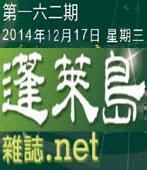 第162期《蓬萊島雜誌 .net 雙週報》電子報-台灣e新聞