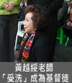 黃越綏老師「受洗」成為基督徒-台灣e新聞