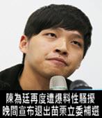 陳為廷再度遭爆料性騷擾 晚間宣布退出苗栗立委補選-台灣e新聞