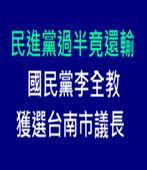 民進黨過半竟還輸 國民黨李全教獲選台南市議長-台灣e新聞