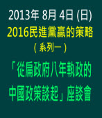2016民進黨贏的策略(系列一)「從扁政府八年執政的中國政策談起」座談會 - 財團法人凱達格蘭基金會主辦