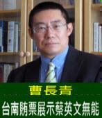 曹長青:台南賄票展示蔡英文無能-台灣e新聞