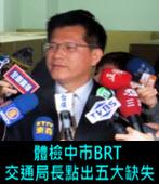 體檢中市BRT 交通局長點出五大缺失-台灣e新聞