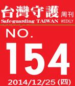 第154期台灣守護周刊-台灣e新聞